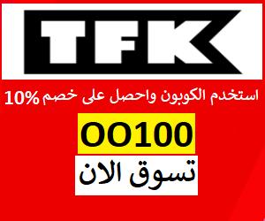 كوبون The Fashion Kingdom TFK بخصم 10% على كل المنتجات