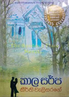 kala sarpa sinhala novel
