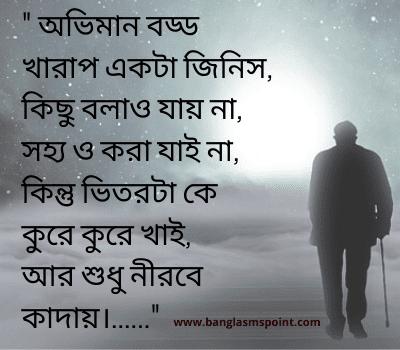 Bengali Sad Quote  Very very Sad Quotes Bengali  Bangla Quotes Images