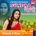 Sundra Bhabhi Web series Wiki, Cast Real Name,  Photo, Salary and News
