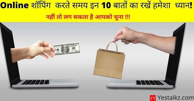 Online Shopping Tips In Hindi, इन 10 बातों का ख्याल रखें ?
