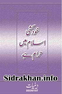 suicide in islam urdu