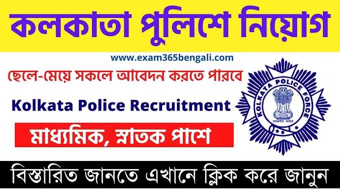 কলকাতা পুলিশে নিয়োগ ২০২১ - Kolkata Police Recruitment 2021