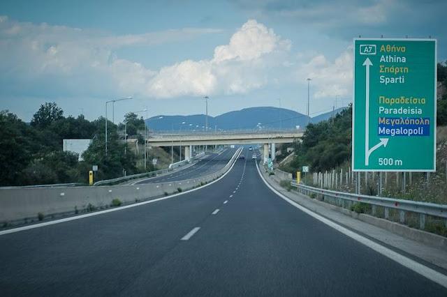 ΜΟΡΕΑΣ: Τιμαριθμική αναπροσαρμογή διοδίων στον αυτοκινητόδρομο Κόρινθος-Τρίπολη-Καλαμάτα/Σπάρτη