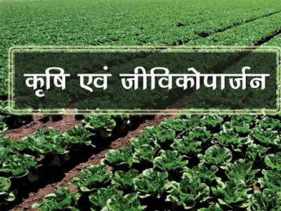 कृषि एवं जीविकोपार्जन  Agriculture and livelihood in Hindi