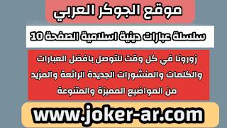 سلسلة عبارات دينية اسلامية 2021 الصفحة 10 - الجوكر العربي