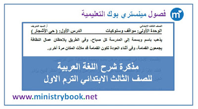 مذكرة اللغة العربية