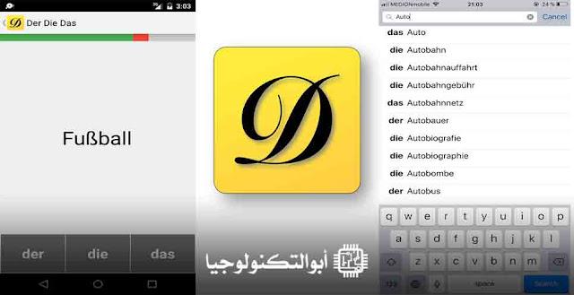 تطبيق أدوات تعريف الكلمات الألمانية Der Die Das