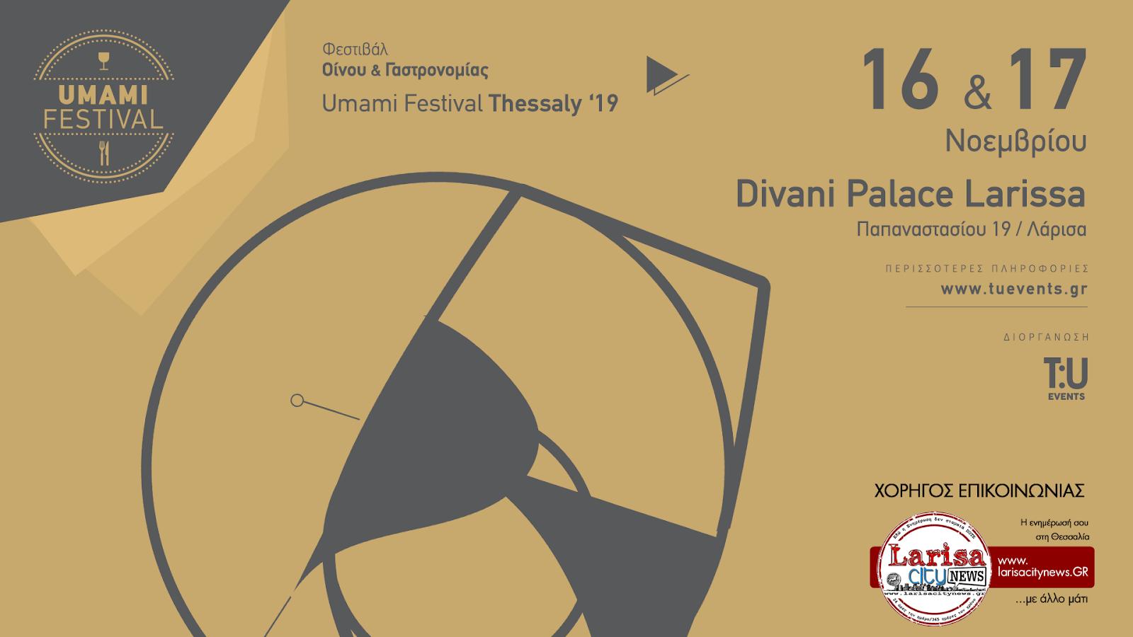 Tο Umami Festival Thessaly '19 επιστρέφει στη Λάρισα! (ΦΩΤΟ-VIDEO)