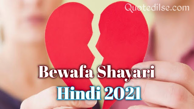 Bewafa Shayari In Hindi 2021