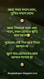 Sad Shayari Bengali Sms