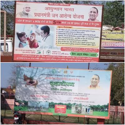 Hoardings Of Yogi Modi Against Model Code Of Conduct Uttar Pradesh