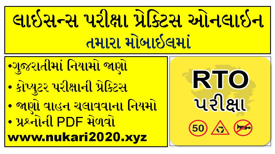 RTO Gujarat Driving Learning Licence Exam Practice By Online Test And Question-Answer