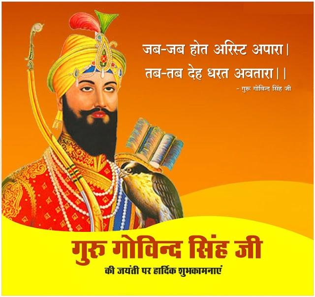 गुरु गोविंद सिंह जयंती की शुभकामनाएं - Guru Gobind Singh Jayanti 2021 Wishes Poster Images in Hindi