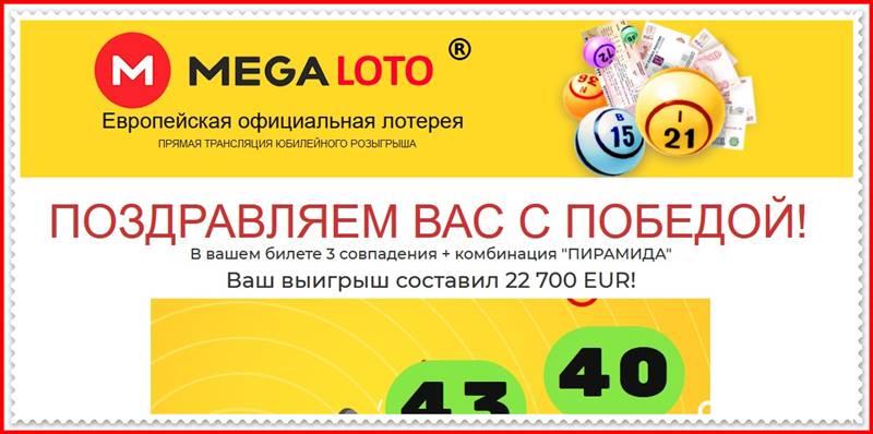 [Лохотрон] MEGA LOTO – Отзывы, развод! Европейская официальная лотерея