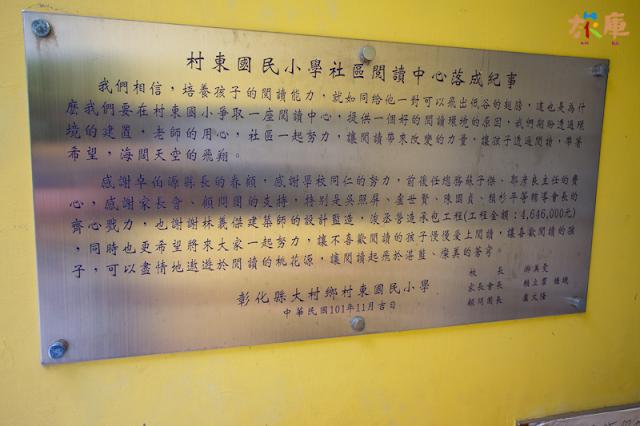 村東國小閱讀中心