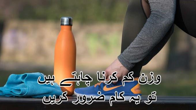 وزن کم کرنا چاہتے ہیں تو یہ کام ضرور کریں weight loss tips in urdu