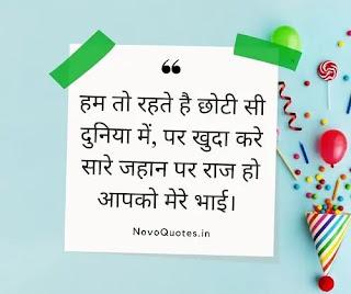 Janamdin Ki Hardik Shubhkamnaye Wishes
