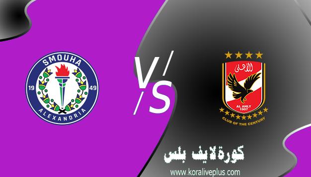 مشاهدة مباراة الأهلي وسموحة بث مباشر اليوم كورة لايف 21-04-2021 في الدوري المصري