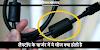 लैपटॉप की चार्जर में यह काले चूहे जैसा उपकरण क्या होता है / GK IN HINDI