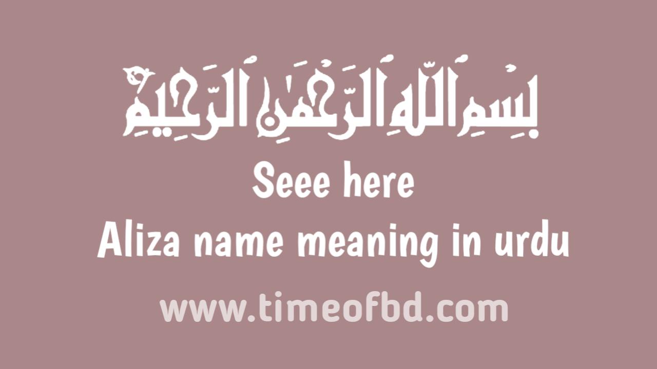 Aliza name meaning in urdu, علیزہ نام کا مطلب اردو میں ہے Aliza name meaning in urdu, علیزہ نام کا مطلب اردو میں ہے