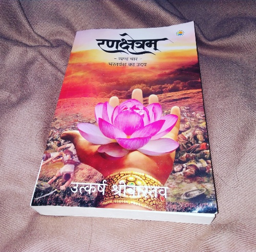 Bharatvansh ka udai (Rankshetram #4) by Utkarsh Srivastava