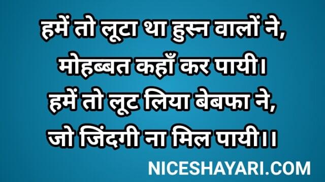 2 Line Romantic Shayari in Hindi - two line romantic shayari collections