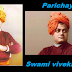 स्वामी विवेकानन्द जीवनवृत्त - Swami Vivekananda Short Biography In Hindi