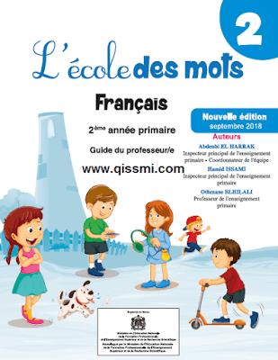 دليل الأستاذ اللغة الفرنسية المستوى الثاني