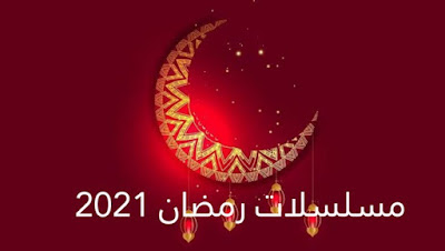 مواعيد مسلسلات رمضان 2021 جدول مواعيد مسلسلات رمضان2021