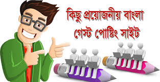Bangla blog sites list