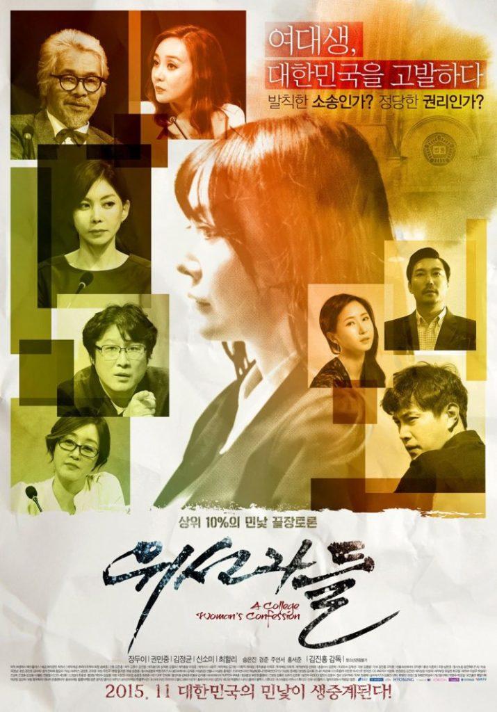 The Hypocrites Full Korea Adult 18+ Movie Online