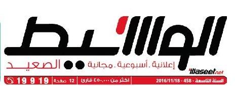 وظائف وسيط الصعيد عدد الجمعة 18 نوفمبر 2016