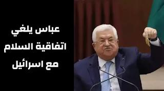 عباس يلغي اتفاقية السلام مع اسرائيل