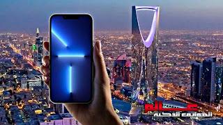 سعر آيفون 13 برو في السعودية