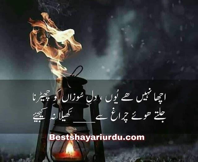 Two line shayari - 2 line shayari - 2 line poetry - 2 line shayari in urdu - 2 line poetry images