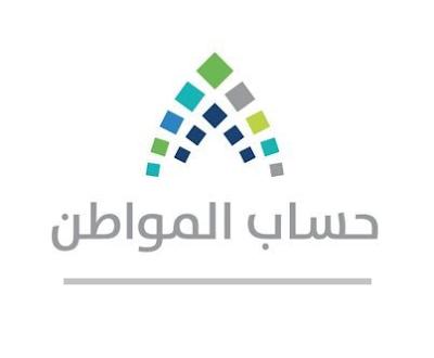 حساب المواطن اضافة التابعين