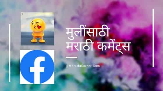 मुलींसाठी मराठी कमेंट्स | FB Marathi Comments For Girl Pic