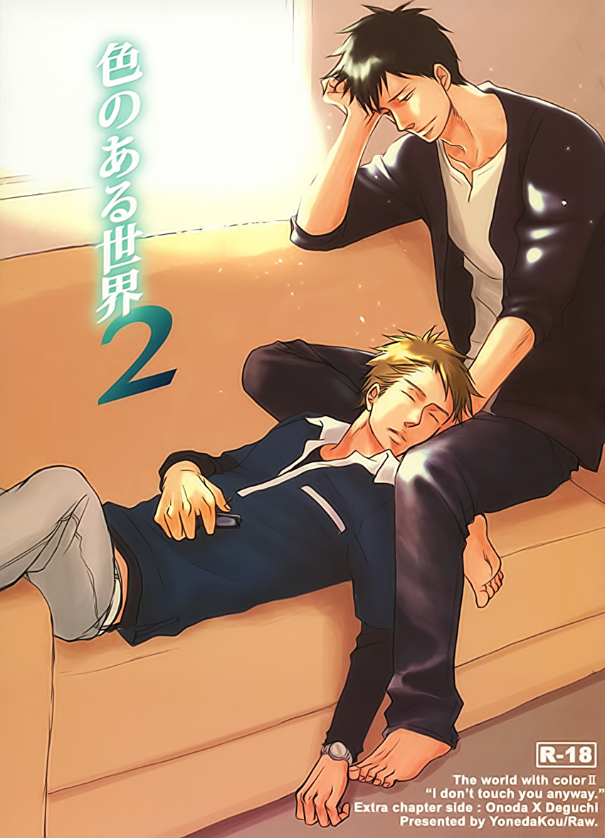 Trang 4 - Dù Thế Nào Em Vẫn Yêu Anh--EXTRA 4--END--[ShuShi Group] (- Yoneda Kou) - Truyện tranh Gay - Server HostedOnGoogleServerStaging