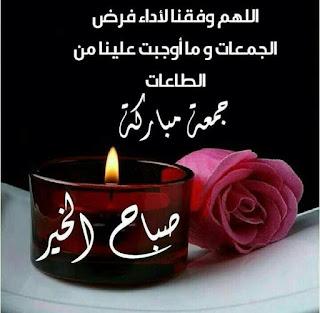 خلفيات صور لجمعه طيبه مباركه