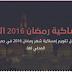 رمضانيات :  امساكية رمضان 2016 في الجزائر و جميع عواصم العالم في موقع واحد