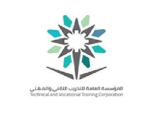 اعلان توظيف بالمؤسسة العامة للتدريب التقني والمهني