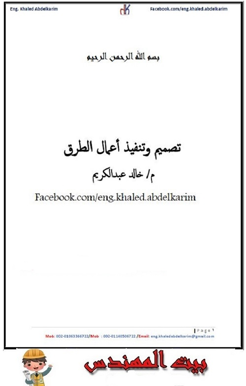 تحميل مذكرة تصميم وتنفيذ أعمال الطرق PDF مجانا   بيت المهندس
