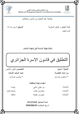 مذكرة ماستر: التطليق في قانون الأسرة الجزائري PDF