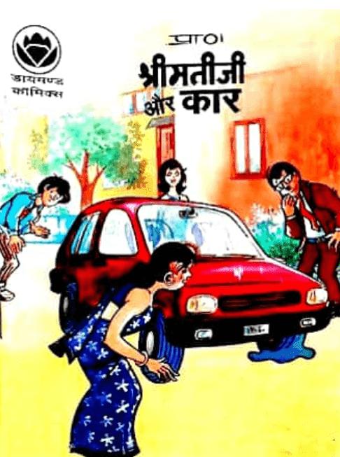 डायमंड कॉमिक्स : श्रीमती जी और कार पीडीऍफ़ हिंदी में | Diamond Comics : ShriMatiJi Aur Car PDF In Hindi