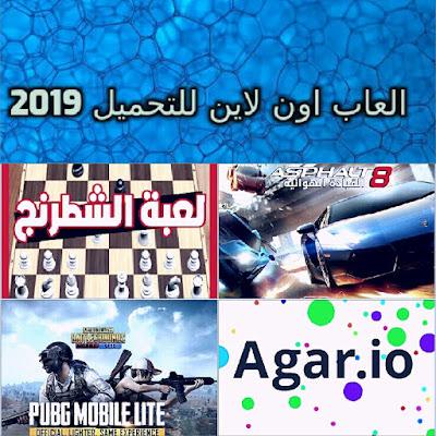 العاب اون لاين للتحميل مجانا 2019