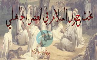 تميز العصر الجاهلي بأنه عصر نزاعات استفاضت بها أيام العرب المشهورة التي خلدها التاريخ أمثلة للحروب التي تثيرها الحماقات