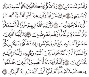 Tafsir Surat Al-Anfal Ayat 21, 22, 23, 24, 25