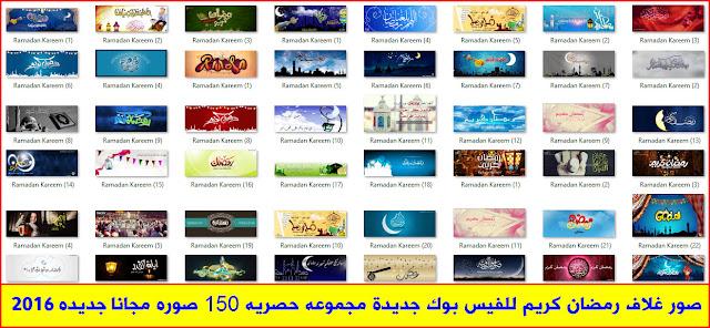 صور غلاف رمضان كريم للفيس بوك جديدة مجموعه حصريه 150 صوره جديده مجانا 2016