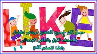 تحميل كل المناهج لجميع المواد لرياض أطفال و أولى وثانية ابتدائى بالعربى والانجليزى وأدلة المعلم لـ kg1 ,kg2